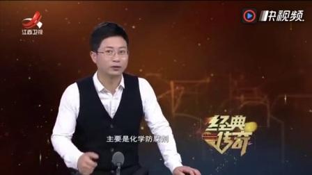 经典传奇 古墓疑云--中国第一古尸之谜_下集
