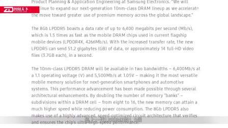 明年量产!三星宣布推出全球首款10nm 8GB LPDDR5内存