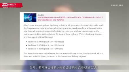 英特尔将在8月1日解禁部分第九代Core处理器