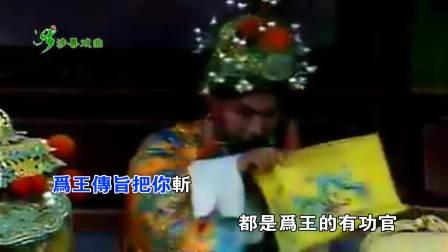 【豫剧伴奏】大王未曾上金殿(反阳河)