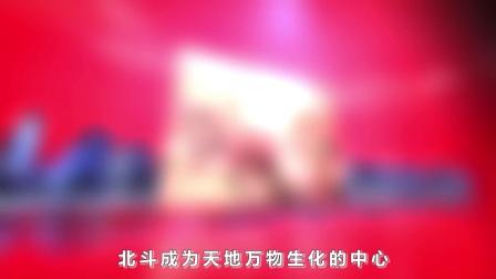 北斗体系宣传片