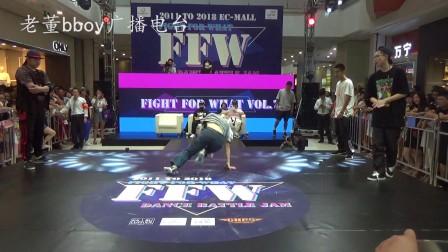 bboy海选02组-FFW2018