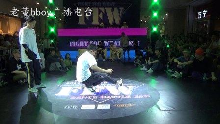bboy top16 程芳薇 vs 小超-FFW2018