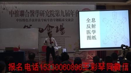 中医针灸推拿培训视频张德成——全息反射疗法(1)