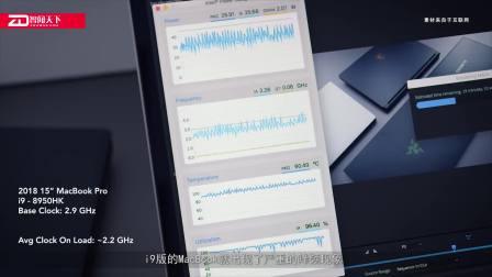 蹩脚的散热让i9版MacBook处理器无法达到基准频率