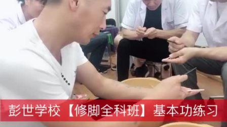修脚学习基本功练习(彭世职业培训学校)
