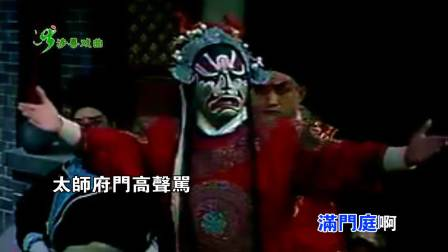 【豫剧伴奏】天大地大皇王大(反阳河)