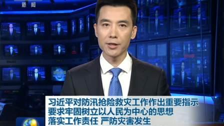 习近平对防汛抢险救灾工作作出重要指示 180719