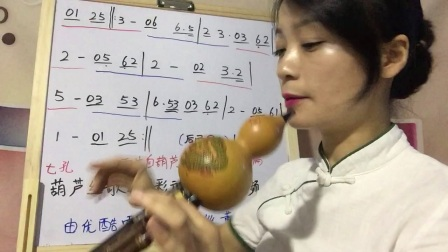 七孔葫芦丝彩云之南教学视频