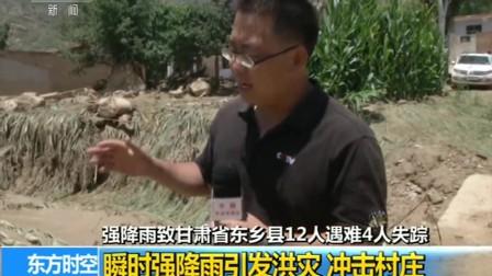 强降雨致甘肃省东乡县12人遇难4人失踪 180719