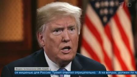 唐纳德·特朗普他对俄罗斯在美国大选中所谓的干预的态度及关系感到困惑。