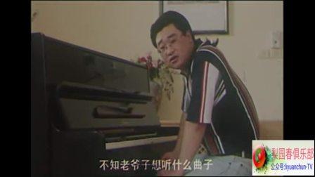 豫剧电影《我爱我爹之孝子难当》