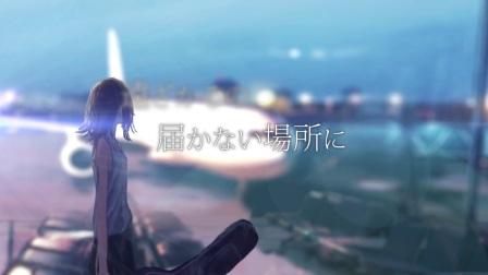 THE SxPLAY(菅原纱由理) - My Only IRIS