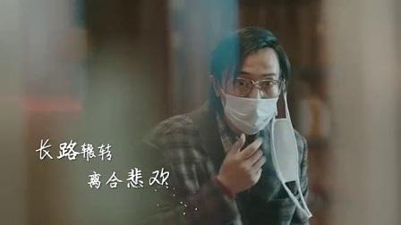 我在《我不是药神》主题曲MV温暖曝光 张杰张碧晨唱响希望之声截了一段小视频