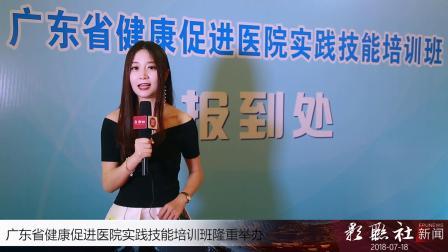 2018广东省健康促进医院实践技能培训班在深圳龙华举办