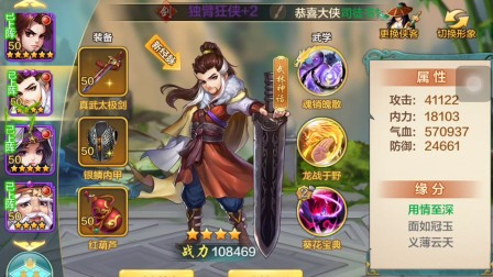 10790170 侠客风云传online