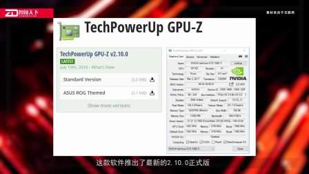 最新版的GPU-Z已经支持GDDR6显存 新显卡已经不远了!