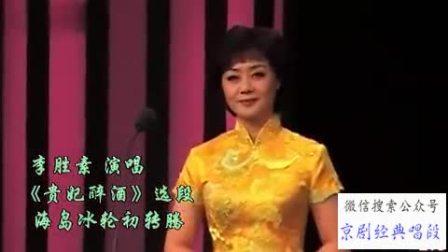 于魁智 李胜素,孟广禄《大型京剧演唱会 》,精彩连连1