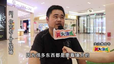 【街头滁州】20180720期《结婚!你后悔么?回答震惊了小编!》