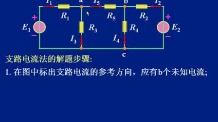 电工电子技术 全62讲 陈国联02 西安交大