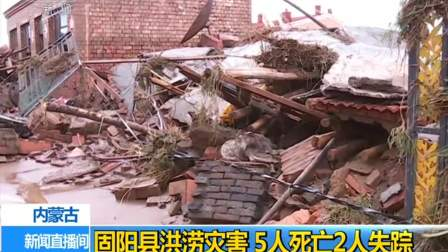 内蒙古:固阳县洪涝灾害 5人死亡2人失踪 180721