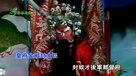 【豫剧伴奏】玉尊儿扎跪在杨府门(反阳河)
