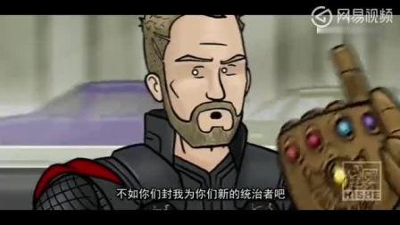 复仇者联盟3 恶搞动画