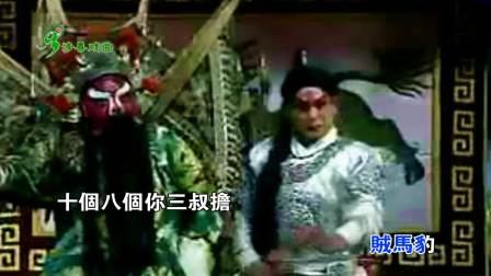 【豫剧伴奏】玉尊儿你不要泪涟涟(反阳河)