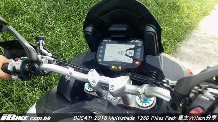 2018 Ducati Multistrada 1260 Pikes Peak版 資深玩家分享