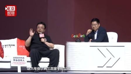 罗永浩:很多人觉得我做事不稳是错觉 我骨