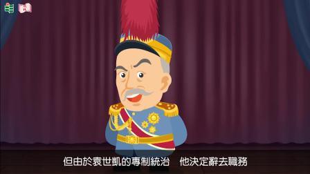 香港教育大学「看动画.学历史」第十集:蔡元培(普通话)