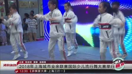 2018城市业余联赛少儿流行舞大赛