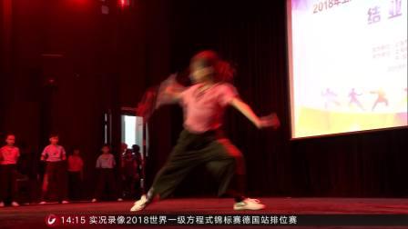2018小宗师武术夏令营闭幕