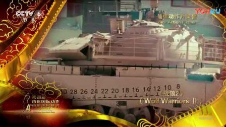 第四届成龙国际动作电影周《红海行动》获得最佳动作片荣誉! 于冬感谢大家肯定!
