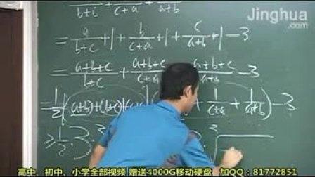 第3讲+不等式的证明2精华-苗金利10.【精英数学】必修5——数列、不等式(深化拓展).WMV