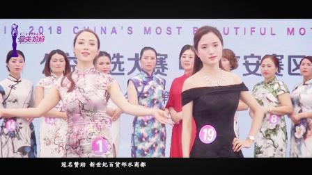 2018广安邻水最美妈妈海选前二场旗袍秀
