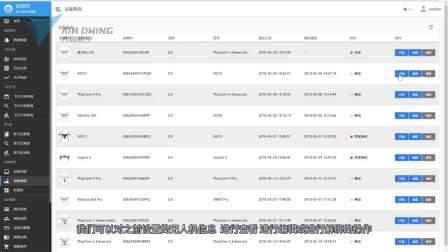 风筝线无人机服务平台WEB端04-设备管理功能指南