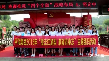 """平高集团2018""""青年大学习""""团干部培训"""