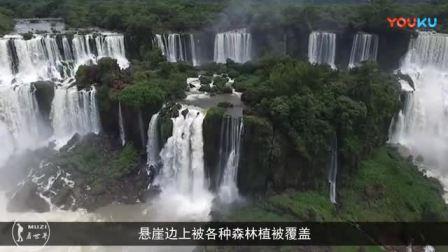 世界上最宽的瀑布 宽度长达4千米, 每年接待200万游客!