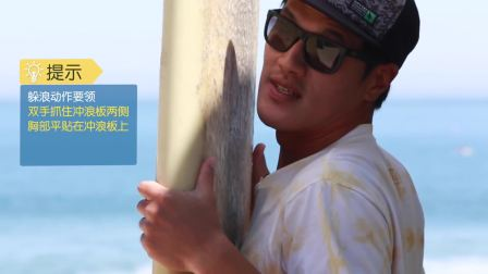 冲浪教学之【冲浪如何躲浪?】