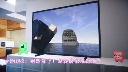 【方块学园】方块侦探社MC第31集预告 荒岛冒险记 上★我的世界★