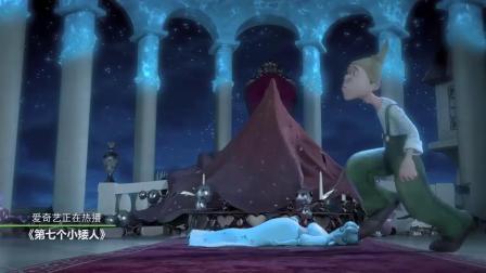 第七个小矮人: 小矮人失手帮助邪恶女巫, 导致白雪公主沉睡