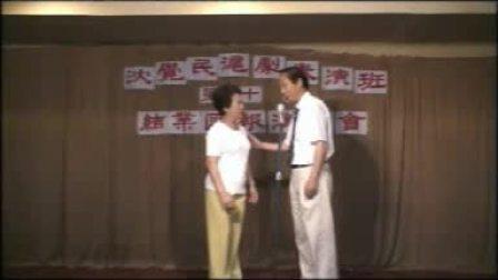 【回眸沈觉民沪剧表演班】《雷雨》-幽会 演唱:孙妙珍 孙金泉 20060603
