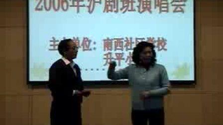 学唱沪剧《被唾弃的人》-看照片 演唱:邢云娣 孙金泉 (2006年12月14日)