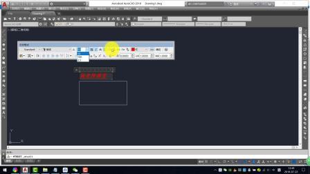 CAD全套【CAD零基础制图教程】文字工具
