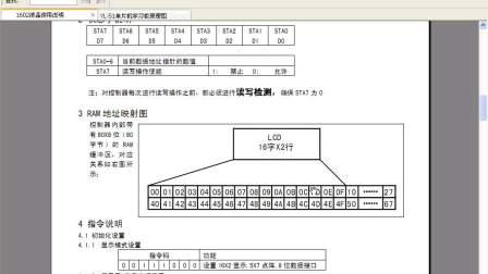 单片机学习教程 010-1602液晶显示原理及应用