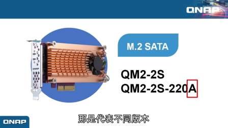 2018-7-20  QM2 PCIe 扩充卡再进化|NAS 快讲