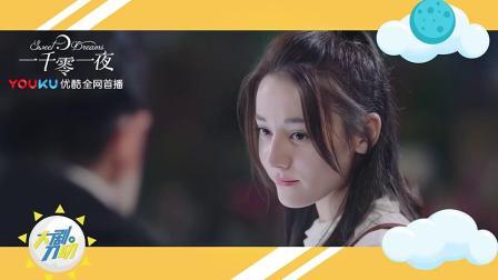 《一千零一夜》热巴追男神宝典,花式狂撩,邓伦你受得住吗?