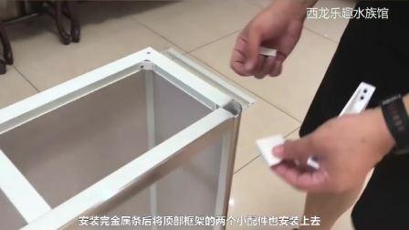 乐趣水族西龙PVC地柜安装