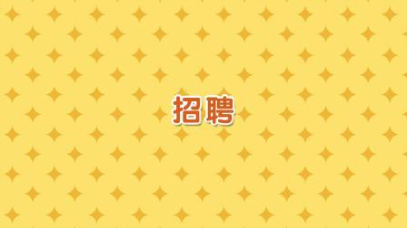 疯了!桂宝2018 网络版 236 招聘